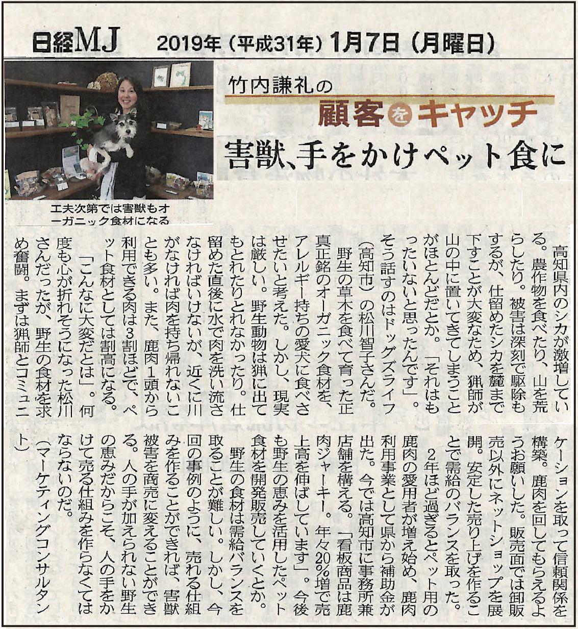 メディア掲載記事 日経MJ